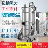 電動防爆吸塵器 大功率化工車間吸粉末吸塵器