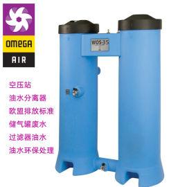 WOS-35 油水分离器 空压机系统冷凝水环保处理