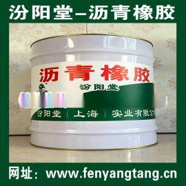 沥青橡胶防腐材料、良好的防水性、耐化学腐蚀性能