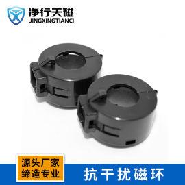 卡扣式磁环25-12-15 内径15mm