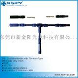 T型防水接頭 NSPV連接器