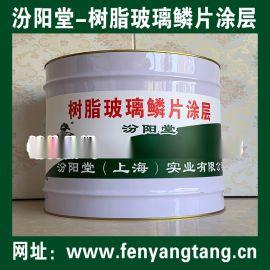 树脂玻璃鳞片涂料、涂膜坚韧、粘结力强、抗水渗透