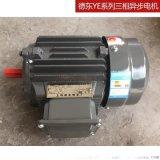 德東原廠正品強勁動力YE2-80M1-2  0.75KW