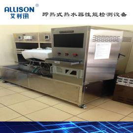 电热水器性能检测设备 热水器测试设备