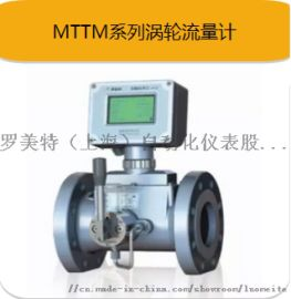 上海罗美特MTTM气体智能涡轮流量计