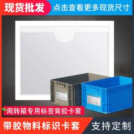 观澜宝湖厂家定制PVC背胶袋 周转箱背胶标签袋