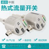 热式流量开关不锈钢材质消防管道油气液体流量控制