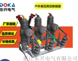 zw32-24高压真空断路器20000伏