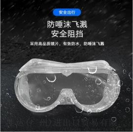 防雾化眼镜防护眼镜防唾沫护目镜