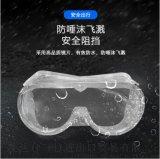 防霧化眼鏡防護眼鏡防唾沫護目鏡