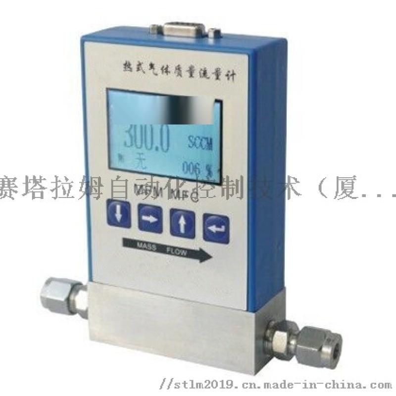 微小流量/小流量热式气体质量流量计