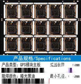生產WIFI 模組PCB電路板