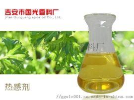 供应热感剂 香兰基丁醚 国光香料现货