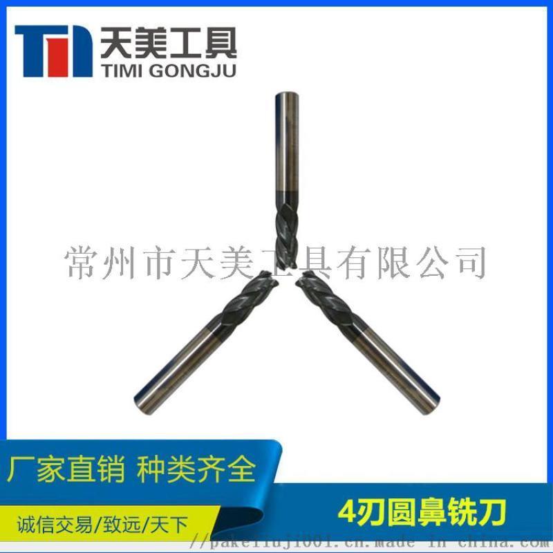 硬質合金刀具  4刃圓鼻銑刀  CNC加工中心刀具