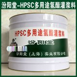 HPSC多用途氫酯灌漿料,工期短,施工安全簡便