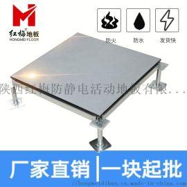 安康防静电活动地板,安康防静电架空地板销售