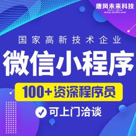 陝西西安小程式應用定制開發