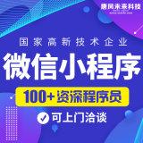 陝西西安小程式應用定製開發