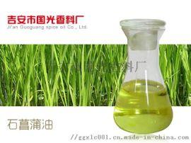供应石菖蒲油 植物提取单方精油石菖蒲精油 厂家现货