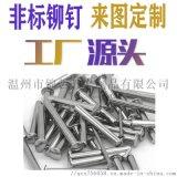 鉚釘 不鏽鋼鉚釘 半空心鉚釘非標零件加工定制