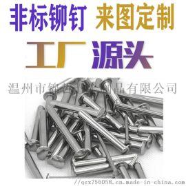 铆钉 不锈钢铆钉 半空心铆钉非标零件加工定制