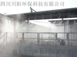 工业喷雾除尘设备矿山喷雾除尘系统
