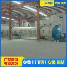 工业矿粉煤泥回转滚筒干燥机 滚筒式烘干机厂家销售