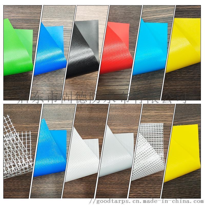 厂家多色420克至1300克夹网布高强防水布涂层布