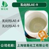 乳化剂LAE-9 月桂酸聚氧乙烯酯