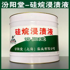 硅烷浸渍液、良好的防水性、硅烷浸渍液