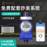 LoRa無線冷水錶 炬源JYDZ101-Y水錶4分