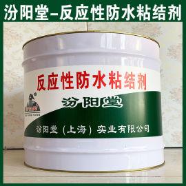 反应性防水粘结剂、方便,反应性防水粘结剂、工期短