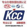 韓國安規產品KC,電磁相容KCC認證辦理,機構