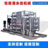 净化水处理设备 反渗透水处理设备