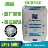 博禄0203 8C/POE 乙烯丁烯共聚物 保护膜粘料自粘保护膜 注塑薄膜
