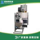 高速混合机 PVC粉末塑料高速混合机组PP改性高低速搅拌机