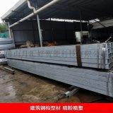 10米鋼結構噴粉噴塑