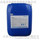 碱式反渗透膜阻垢剂EN-150厂家