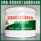 厚浆型封闭工业防腐防水涂料、生产销售、涂膜坚韧