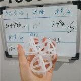 Φ50RPP十字球形环填料塑料十字隔板环