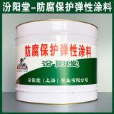 防腐保护弹性涂料、生产销售、防腐保护弹性涂料