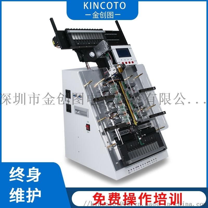 金创图管装烧录机1213D IC芯片烧录机
