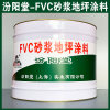 FVC砂浆地坪涂料、生产销售、FVC砂浆地坪涂料