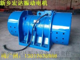 YZU系列振動電機 河南生產YZU-40-6B振動電機