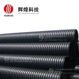山東輝煌 聚乙烯塑鋼纏繞排水管 塑鋼纏繞管 鋼塑復合管 pe塑鋼纏繞排水管 塑鋼管 塑鋼纏繞排水管價格 塑鋼纏繞排水管規格
