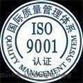企业为何要做 ISO9001 认证?