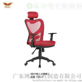 鸿业盛大HY-19A时尚简约网布大班椅