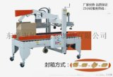 供應優質廠商旭美XM-500C自動折蓋封箱機 一字封箱機