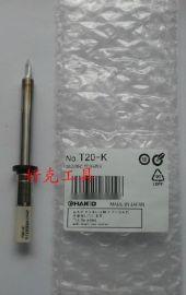 烙铁头(T20)白光838烙铁头 白光发热芯