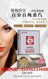 蒸汽眼罩生产厂家,蒸汽眼罩厂家电话,蒸汽眼罩贴牌